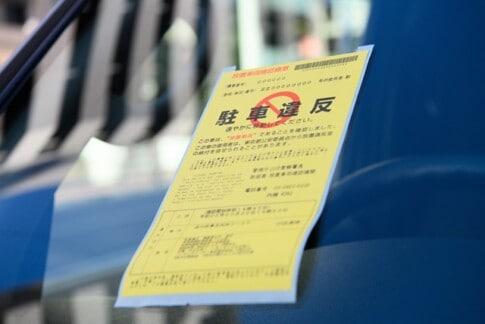 駐車違反で捕まった自動車